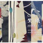 CLUB紫織庵