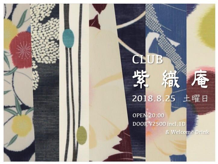 CLUB紫織物